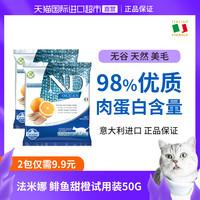 Farmina 法明娜 法米娜进口成年猫粮鲱鱼甜橙试吃装主食0.05kg