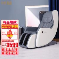 小米有品 摩摩哒小全能按摩椅2代 家用太空舱3D小型按摩椅电动沙发椅M510 灰色