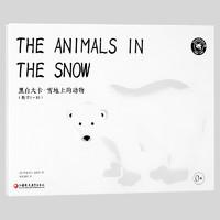 《黑白大卡·雪地上的动物 数字1-10》(精装)