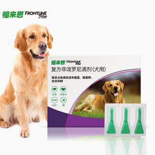 有券的上 : FRONTLINE 福来恩 体外驱虫滴剂 大型犬 2.68ml*3支装