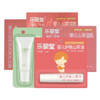 乐婴堂 山茶油系列+松花粉系列 婴儿护肤套装 5件套