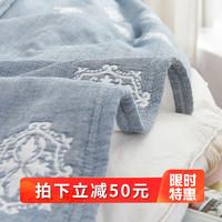 如奕 八层纱布毛巾被纯棉双人单人全棉盖毯夏季可水洗夏凉被成人空调被 欧花-碧琼蓝 150x200cm