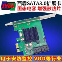 西霸(SYBA) FG-EST21A sata3.0扩展卡4口 VOD天行视易雷石音创3T