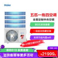 Haier/海尔中央空调5匹一拖四冷暖变频家用多联机RFC125MXSAVB(F)三菱电机压缩机