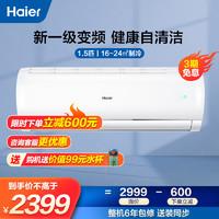 海尔(Haier)1.5匹变频 KFR-35GW/81@U1-Ge 自清洁 智能物联 除湿 挂机空调