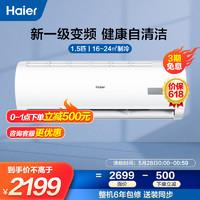 Haier 海尔 KFR-35GW/06EDS81 1.5匹 壁挂式空调挂机
