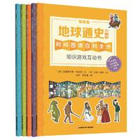 《知识游戏互动大百科》(低幼版、礼盒装、套装共5册)