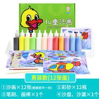 JIMITU 吉米兔 儿童沙画套装 12张画纸套装
