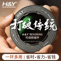 H&Y RevoRing可调转接环适配器滤镜转接环佳能索尼适马徕卡转接环