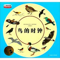 《最美的科普·第二辑:鸟的时钟》(少年版)