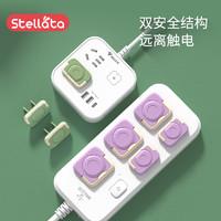 Stellata 插座保护盖