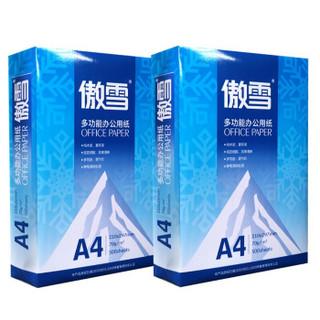 AOXUE 傲雪 中高品质款打印纸 A4 70g 500张/包 单包装