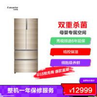 卡萨帝(Casarte)559升 法式多门冰箱 全时感应四温 双循环 涡流杀菌 智能物联网 BCD-559WDCAU1