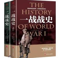 《一战战史+二战战史》