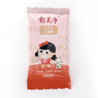 郁美净 鲜奶精华系列 儿童霜 25g*4盒
