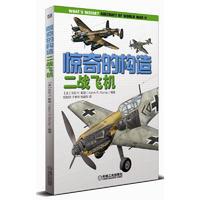 《惊奇的构造·二战飞机》(精装)