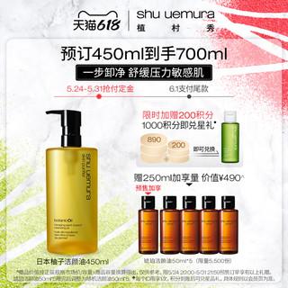 shu uemura 植村秀 植萃舒缓洁颜油柠檬柚子卸妆油舒缓压力敏感肌