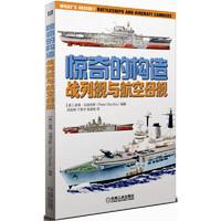《惊奇的构造·战列舰与航空母舰》(精装)