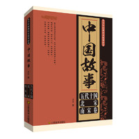 《青少年经典历史故事必读·中国故事:五代十国 北宋 南宋卷》
