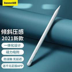 BASEUS 倍思 ipad电容笔 苹果笔二代触控倾斜压感手写笔apple pencil 专用平板iPad2021/2020pro/8/air4/mini5绘画笔