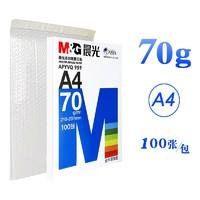 M&G 晨光 A4复印纸70g  100张/包