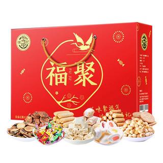 徐福记 糖果礼盒福聚锦礼 1140g