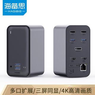 HAGiBiS 海备思 桌面扩展坞Type-C拓展坞usb转换器雷电3适用于苹果电脑macbook华为联想小新小米 DP款