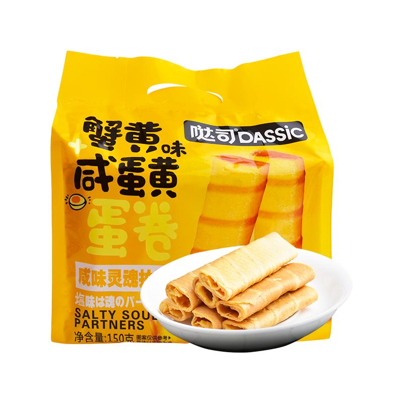 88VIP : DASSIC 哒司 咸蛋黄酥蛋卷 150g