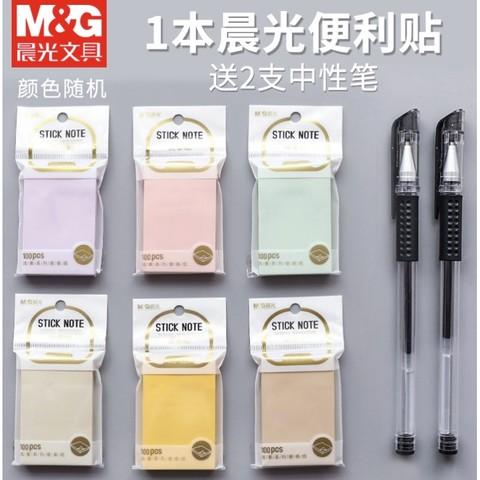 M&G 晨光 便利贴 1本装+2支中性笔
