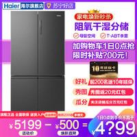 海尔(Haier)冰箱 多门冰箱 风冷无霜阻氧干湿分储 变频冰箱 家用大容量 四门十字对开门节能静音一级能效双变频电冰箱