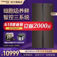 卡萨帝(Casarte) 647升 金属抑菌十字对开 三系统三循环 干湿分储 双变频 电冰箱