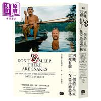别睡 这里有蛇 一个语言学家在亚*逊丛林 二版 港台原版 Daniel Everett 大家出版