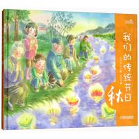 《手绘中国民俗·我们的传统节日:秋》(精装)