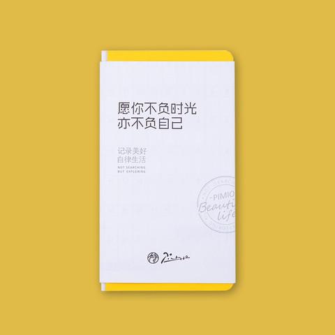 Pimio 毕加索 向日葵系列 2021年新款方格笔记本 单本装