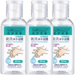 优护优家 免洗洗手液 便携装 50ml*3