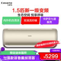 卡萨帝(Casarte)1.5匹 变频 CAS351UDA(81)U1 新1级能效 双涡流抑噪 挂机健康空调