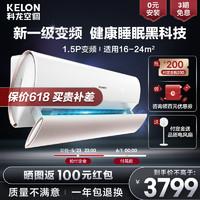 科龙空调 KFR-35GW/KW1X-X1 空调睡眠王系列 家用卧室 舒适睡眠 新能效节能变频空调