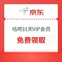 优惠券码、PLUS会员:咕咚31天VIP会员 免费领
