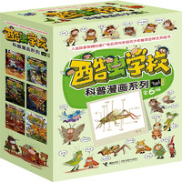 《酷虫学校昆虫科普漫画系列·飞虫班》(套装共6册)