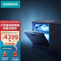 西门子(SIEMENS)大容量家用全自动智能独立式洗碗机12套SJ235B01JC