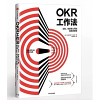 百亿补贴:《OKR工作法:谷歌、领英等公司的高绩效秘籍》