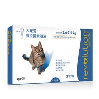REVOLUTION 大宠爱 猫用内外同驱虫滴剂 2.6-7.5kg 0.75ml*3支