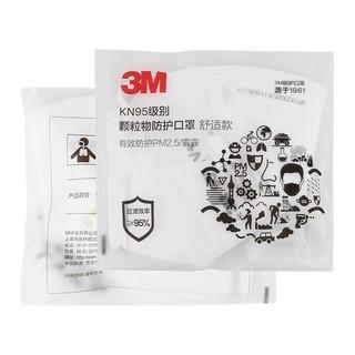 3M 9501+ KN95无呼吸阀口罩 10只 白色