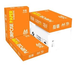 互信 A4复印纸 70g 500张/包 5包装