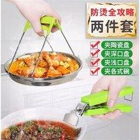 sangdaozi QW家用多用途不锈钢防滑蒸菜夹子厨房用品防烫夹取碗取盘提盘HY