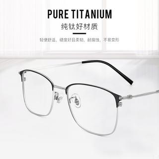 裴漾 超轻纯钛近视眼镜框男+1.60防辐射非球面镜片