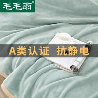 毛毛雨 毛毯被子珊瑚绒毯子春秋空调盖毯单人卧室铺床法兰绒床单单件垫床