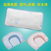 凉席枕套冰丝儿童幼儿园床枕头套枕席夏天凉枕套婴儿凉席冰丝席子
