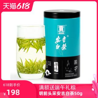 贡牌 2021新茶安吉白茶50克明前精品级开山头采绿茶 黄杜村产区