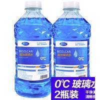 BEIOUZHILIAN 北欧之恋 汽车玻璃水 0℃ 1.3L 2瓶装